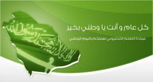 Saudi National Day by Designarabia