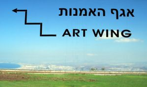 Art Wing, Haifa University by dpt56