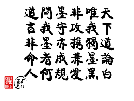 Mohism - Calligraphy by ad-referendum