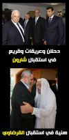 Hamas and FatH compare 4 by hamasna