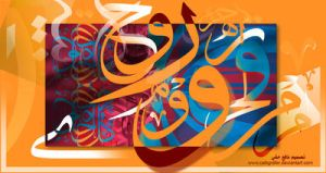 Letters arabic calligraphy by calligrafer
