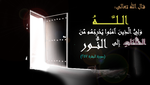 Allah is the ally of those who believe by happy05