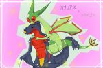 Flygon And Garchomp by HarryPotCher