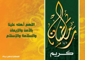 ramadan greeting card cover by hamasna