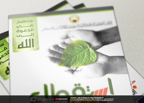Estkta3 Al Khair Flyer by xmangfx
