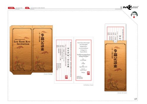 Lee Kum Kee_invitation card by mushroomstick2