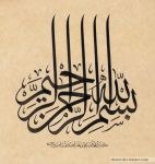 In The Name Of Allah by Ozcay by ACalligraphy