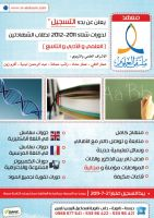 Flayer for educational by hady-sh