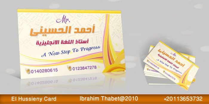 El Hussieny card by Ibrahimds