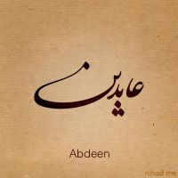 Abdeen name by Nihadov