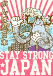 STAY STRONG JAPAN by ExoesqueletoDV
