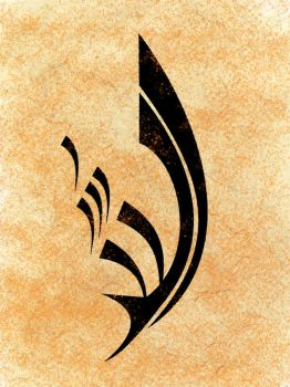 calligraphy Name of Allah by syedmaaz