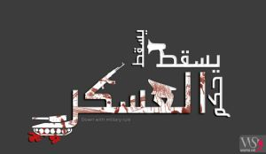 Down with military rule 2 by wamasat